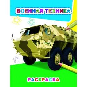 "Раскраска ""Военная техника"" 0+"
