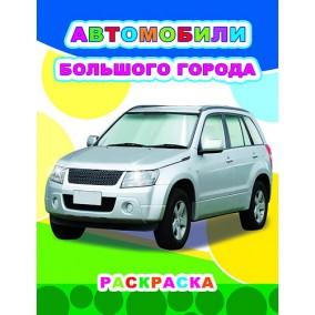 """Раскраска """"Автомобили большого города"""" 0+"""