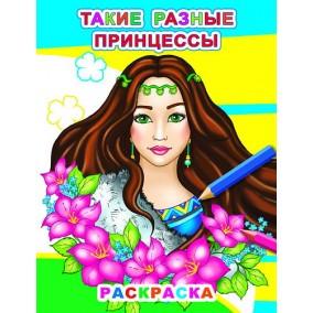 """Раскраска """"Такие разные принцессы"""" 0+"""