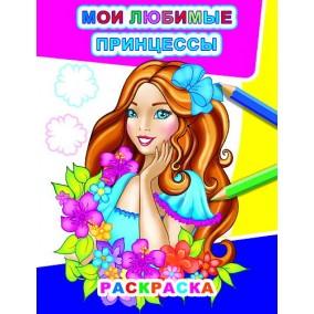 """Раскраска """"Мои любимые принцессы"""" 0+"""