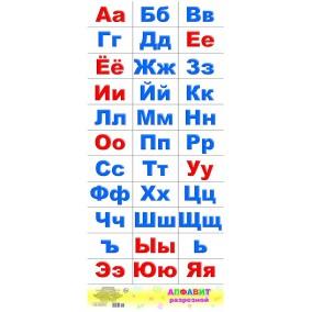 Плакат. Алфавит разрезной 0+
