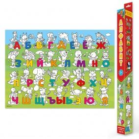 Плакат-раскраска для малышей. Алфавит. 70х50 см.