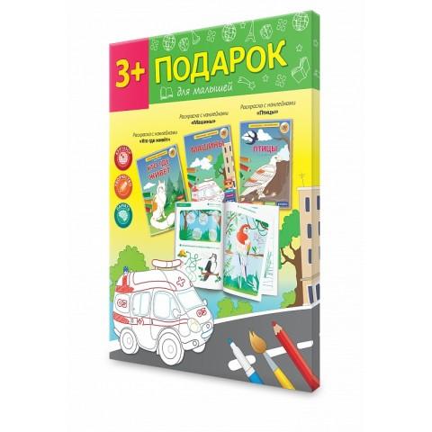 Подарок (для малышей 3+). Раскраски с наклейками ГЕОДОМ