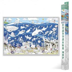"""Карта-Раскраска """"Подводный мир"""", 101х69 ГЕОДОМ"""