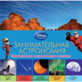 Энциклопедия детская «Занимательная астрономия», Disney
