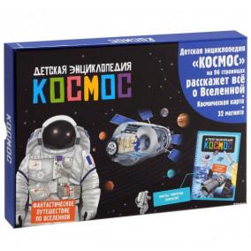 Энциклопедия с магнитами «Космос», детская, интерактивная