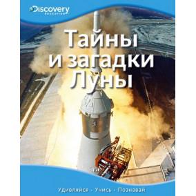 «Тайны и загадки Луны», Discovery Education