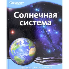 «Солнечная система», Discovery Education